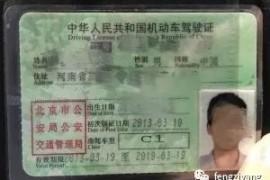 北京驾照到期后如何在郑州换证